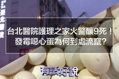 Embedded thumbnail for 台北醫院大火!照護之家9死15傷!
