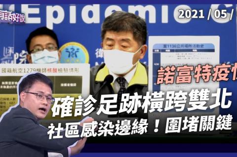 Embedded thumbnail for 諾富特包商確診!陳:社區感染邊緣!