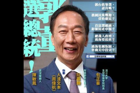 Embedded thumbnail for 媽祖託夢指示!郭台銘宣布參選總統!