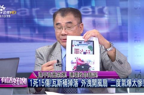 Embedded thumbnail for 逢甲商圈氣爆!連環致命錯誤!