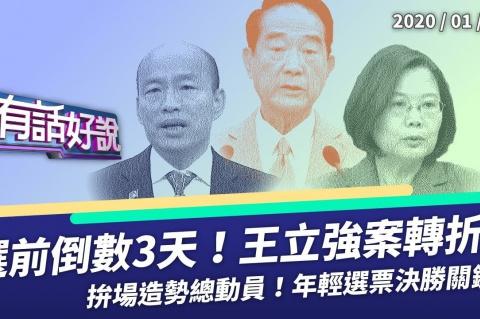 Embedded thumbnail for 大選投票倒數36小時!王立強案黑影幢幢!