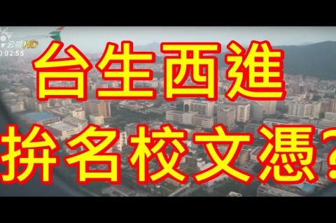 Embedded thumbnail for 台生西進 拼名校文憑?創造差異化價值?