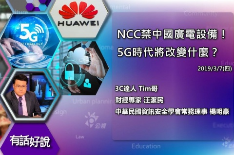 Embedded thumbnail for 5G時代即將到來!NCC:嚴禁中國通訊設備!