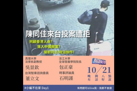 Embedded thumbnail for 陳同佳有意來台投案!蘇揆:絕不陷中國圈套!