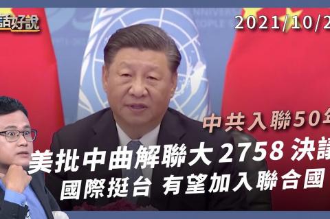 Embedded thumbnail for 漢賊不兩立 50 年!中國誤用 2758 號決議!