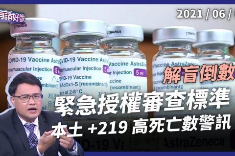 Embedded thumbnail for 22 死 本土+219  張上淳:18%發病3天內死亡!