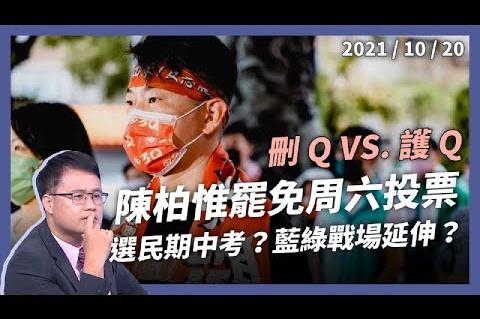 Embedded thumbnail for 陳柏惟應否罷免?刪Q護Q周六投票!