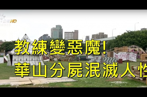Embedded thumbnail for 華山分屍泯滅人性 射箭教練竟成惡魔