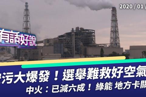 Embedded thumbnail for 全台空污大爆發!選舉難救好空氣?