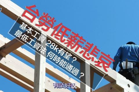 Embedded thumbnail for 新基本工資23100 勞團喊價二萬八 企業嗆倒閉六成