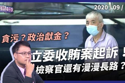 Embedded thumbnail for 北檢起訴5立委 蘇震清涉貪2580萬