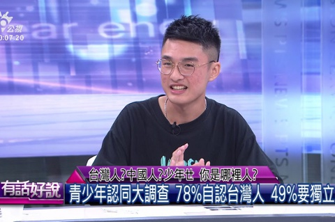 Embedded thumbnail for 台灣人?中國人?少年ㄝ 你是哪裡人?