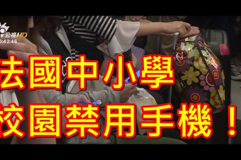 Embedded thumbnail for 法國立法 國中小校園全面禁用手機!