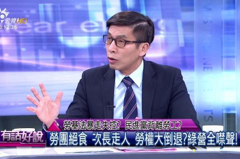 Embedded thumbnail for 勞基法暴走失控?民進黨背離勞工?