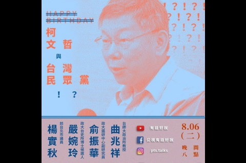 Embedded thumbnail for 台灣民眾黨成立!柯P當選黨主席!