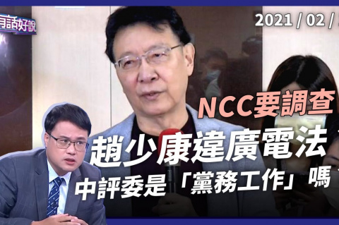 Embedded thumbnail for 趙少康違反廣電法?NCC啟動行政調查!