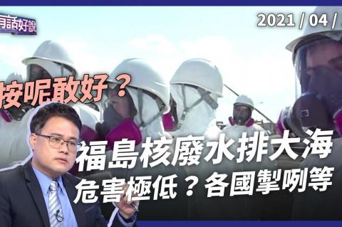 Embedded thumbnail for 福島輻射廢水排海!周邊國家痛批日本!