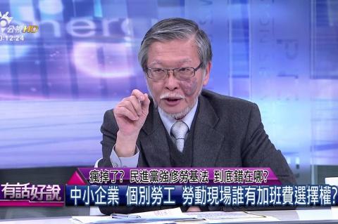Embedded thumbnail for 瘋 掉了?民進黨強修勞基法 到底錯在哪?