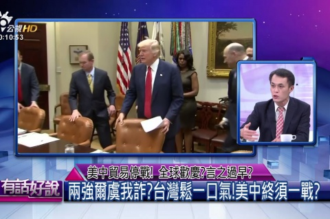 Embedded thumbnail for 美中貿易停戰!全球歡慶?言之過早?