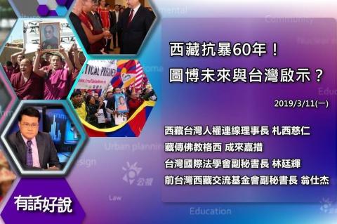 Embedded thumbnail for 西藏抗暴流亡60年!17條和平協議埋殺機!
