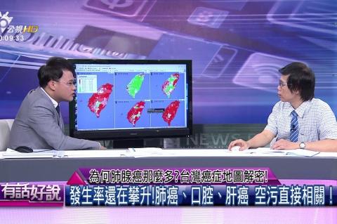 Embedded thumbnail for 為何肺腺癌那麼多?台灣癌症地圖解密!