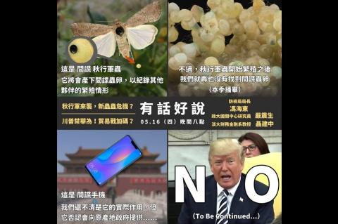 Embedded thumbnail for 秋行軍蟲大軍兵臨城下! 農業災難全台警戒!