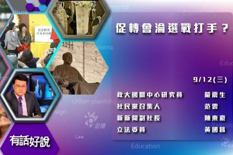 Embedded thumbnail for 促轉會淪選舉打手?打擊侯友宜會議曝光!