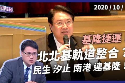Embedded thumbnail for 北北基捷運大整合!民生汐止南港都連基隆!