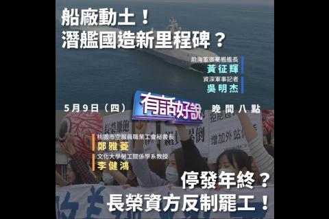 Embedded thumbnail for 長榮空服員醞釀罷工 下周一開始投票!