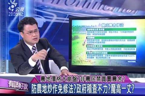 Embedded thumbnail for 農地價格大崩盤?非農民禁買賣農舍?