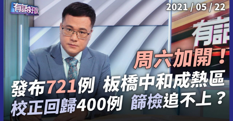 Embedded thumbnail for 本土+321例 增2死 校正回歸400例