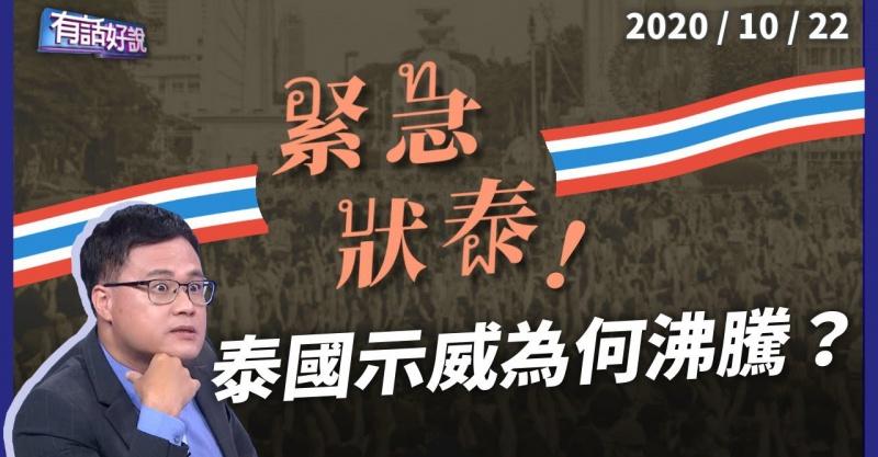 Embedded thumbnail for 泰國學運沸騰!訴求解散國會、制定新憲!