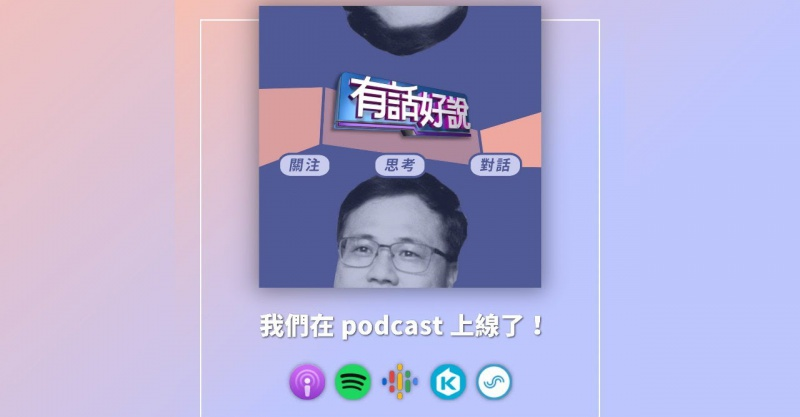 Embedded thumbnail for 有話好說,在 podcast 上線了!