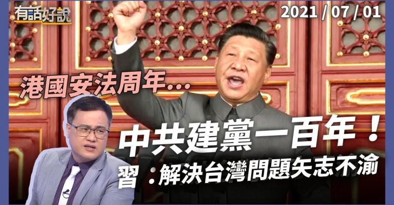Embedded thumbnail for 國安法周年 香港殞落民主崩毀 台美日同盟抗中