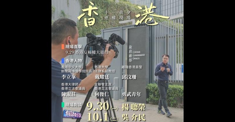 Embedded thumbnail for 香港逆權運動現場  Tina的遺書