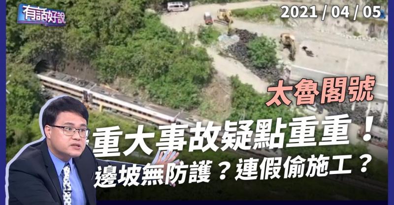 Embedded thumbnail for 太魯閣號重大事故 疑點重重待釐清