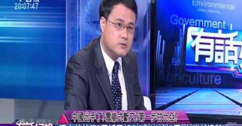Embedded thumbnail for 中國出手了?雪崩式斷交?第一步甘比亞?