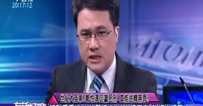 Embedded thumbnail for 世紀大冤案?鄭性澤定讞死刑 真能逆轉無罪?