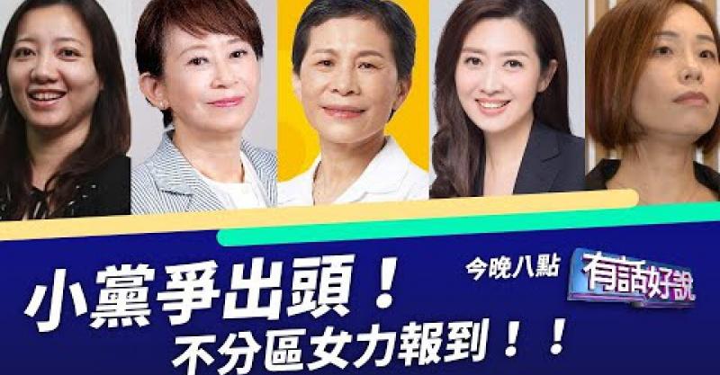 Embedded thumbnail for 藍綠之外 小黨出頭天 政壇女力 進步撐台灣!