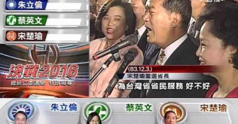 Embedded thumbnail for 公共電視-決戰2016總統立委選舉特別報導
