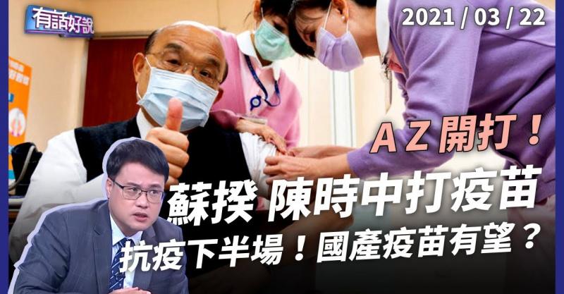 Embedded thumbnail for AZ疫苗今天施打 蘇貞昌陳時中帶頭