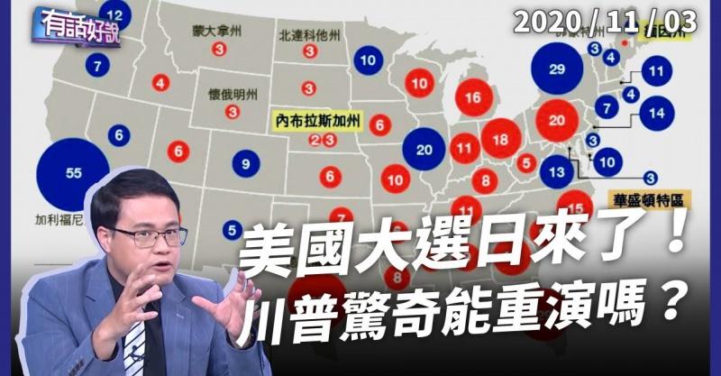 Embedded thumbnail for 美國上億選民已投票!川普驚奇能否重演?