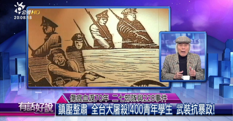Embedded thumbnail for 傷痕血淚70年 二七部隊與228事件