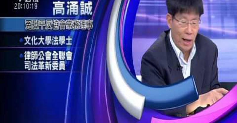 Embedded thumbnail for 關押14年 四度判死刑 鄭性澤今天釋放!