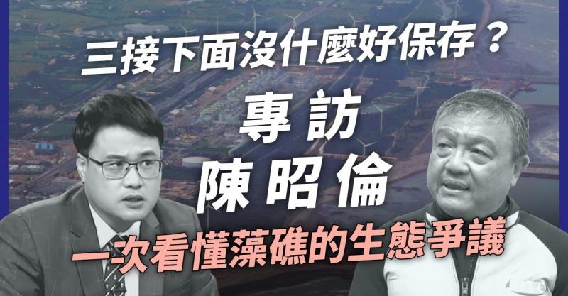 Embedded thumbnail for 大潭藻礁生與死?中研院陳昭倫專訪