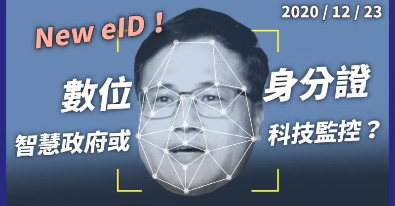 Embedded thumbnail for 數位身分證明年上路!資安疑慮排山倒海!