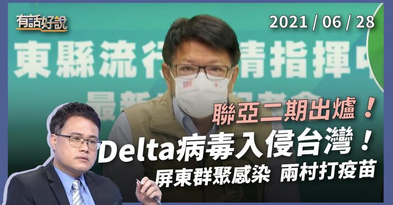 Embedded thumbnail for Delta入侵台灣 屏東感染12例