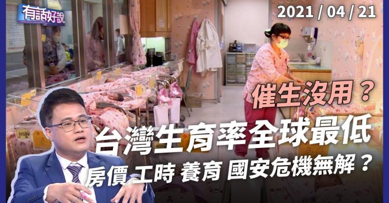 Embedded thumbnail for 台灣生育率 全球最低!結婚生小孩 真的好嗎?
