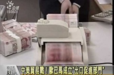 Embedded thumbnail for 人民幣大戰開打 台灣得利?遭殃?