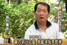 Embedded thumbnail for 林毅夫取消通緝?監委公然解套?